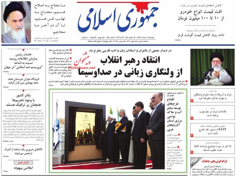 عناوین اخبار روزنامه جمهوری اسلامی در روز چهارشنبه ۱ خرداد