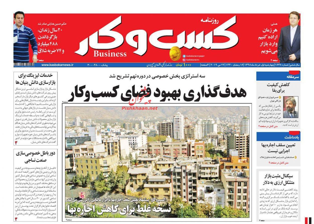 عناوین اخبار روزنامه کسب و کار در روز چهارشنبه ۱ خرداد :