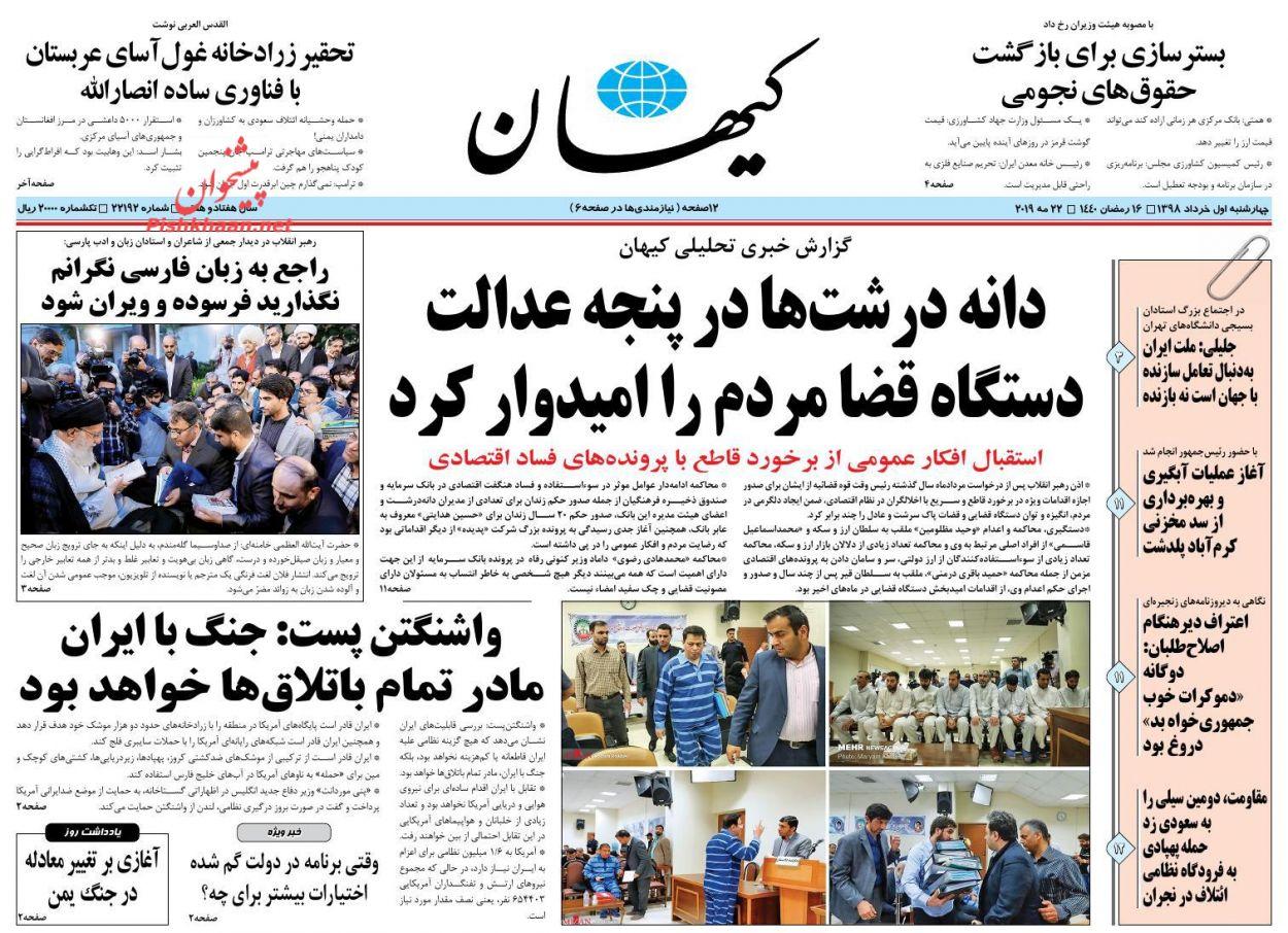 عناوین اخبار روزنامه کيهان در روز چهارشنبه ۱ خرداد :