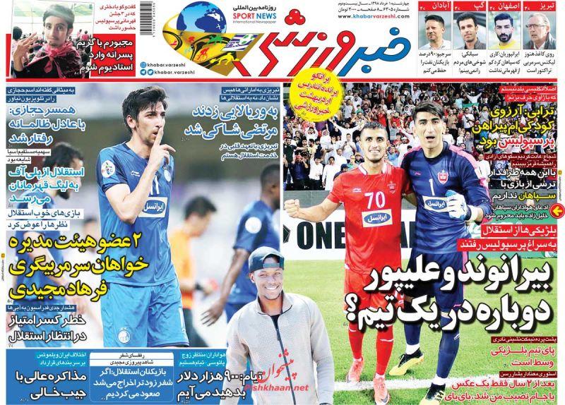 عناوین اخبار روزنامه خبر ورزشی در روز چهارشنبه ۱ خرداد