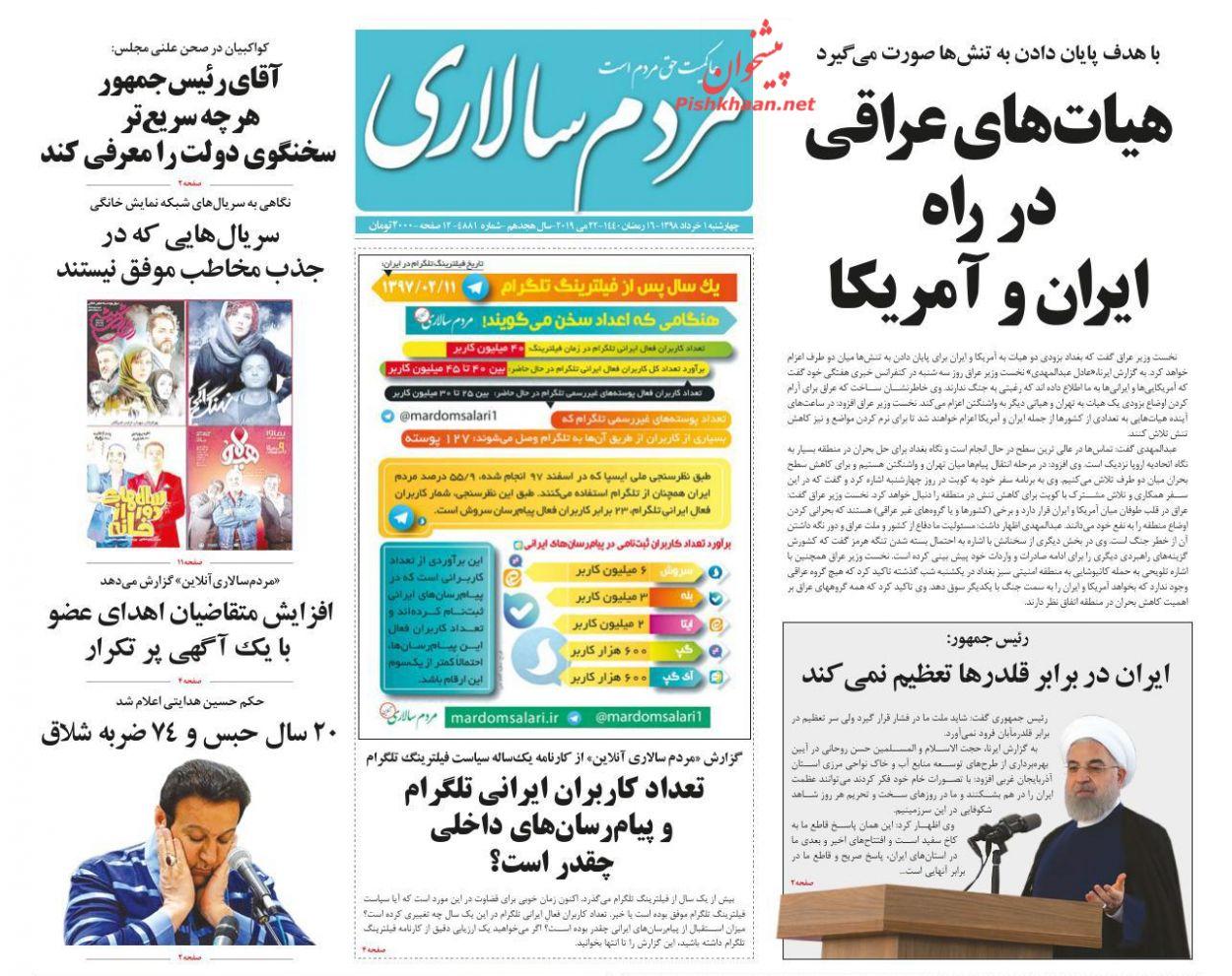 عناوین اخبار روزنامه مردم سالاری در روز چهارشنبه ۱ خرداد :