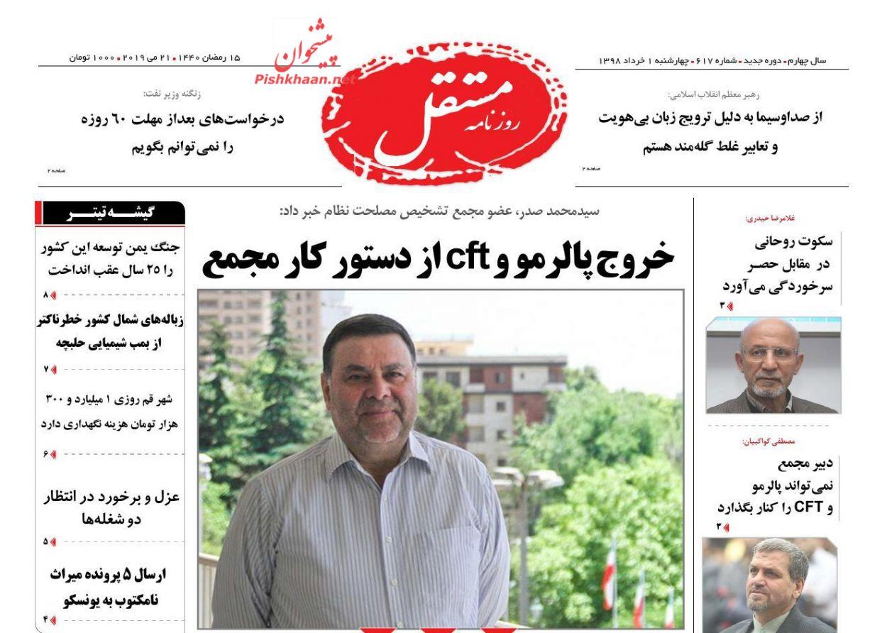 عناوین اخبار روزنامه مستقل در روز چهارشنبه ۱ خرداد :