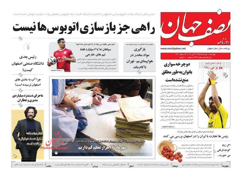 عناوین اخبار روزنامه نصف جهان در روز چهارشنبه ۱ خرداد :