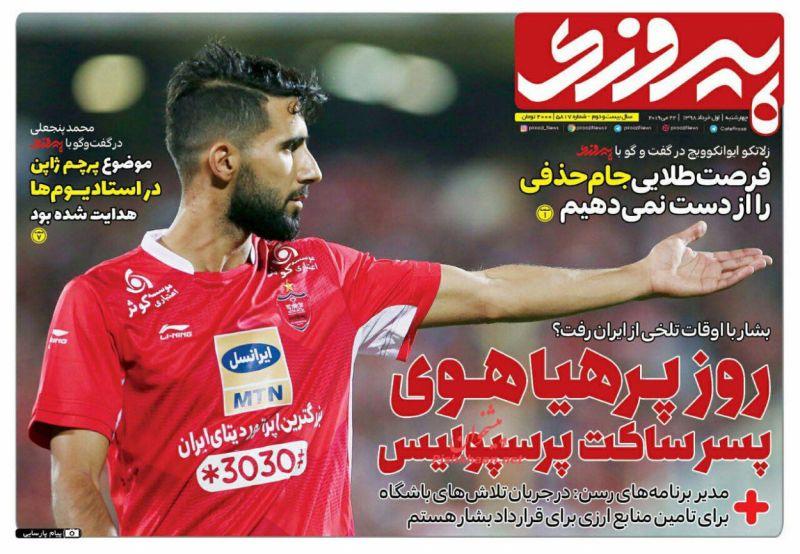 عناوین اخبار روزنامه پیروزی در روز چهارشنبه ۱ خرداد :