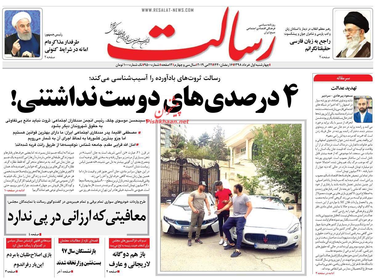 عناوین اخبار روزنامه رسالت در روز چهارشنبه ۱ خرداد :
