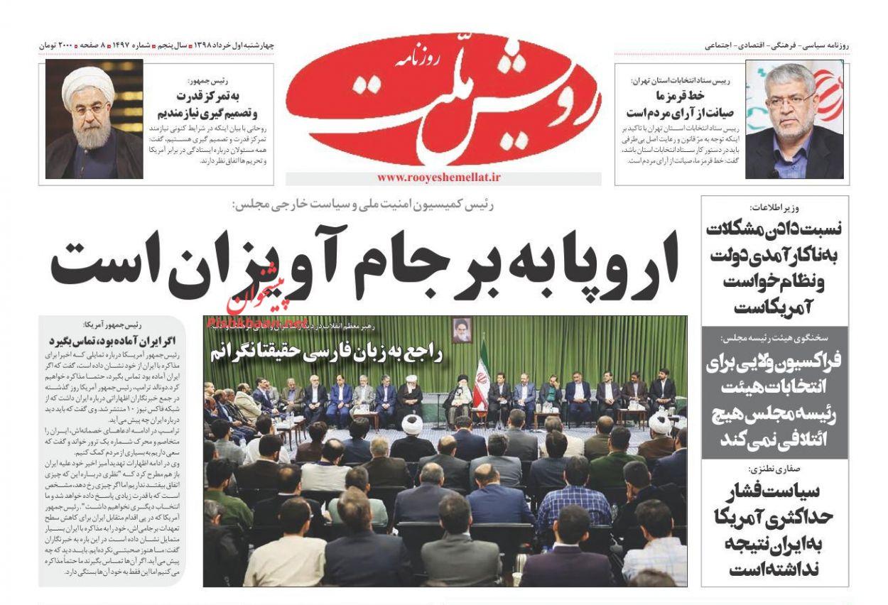 عناوین اخبار روزنامه رویش ملت در روز چهارشنبه ۱ خرداد :