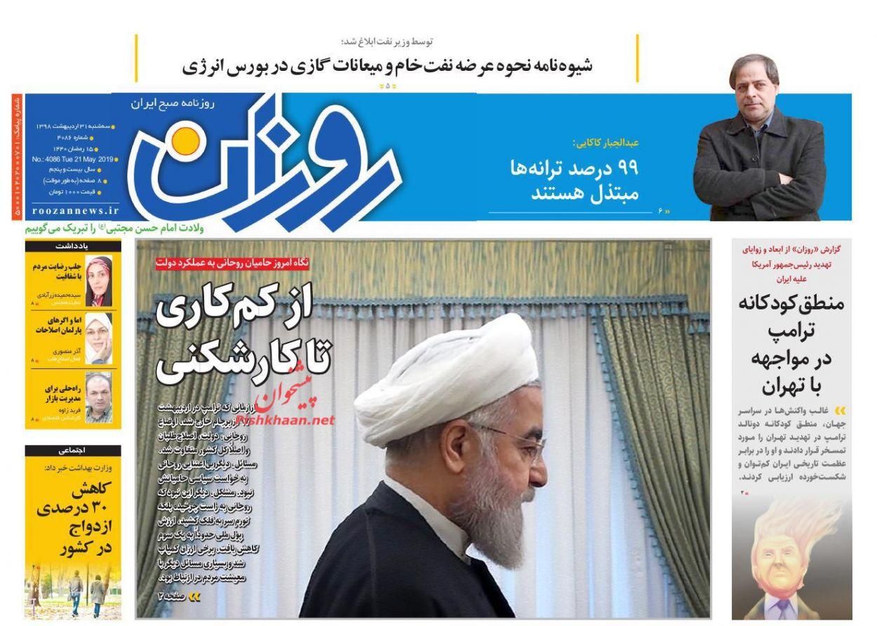 عناوین اخبار روزنامه روزان در روز چهارشنبه ۱ خرداد :