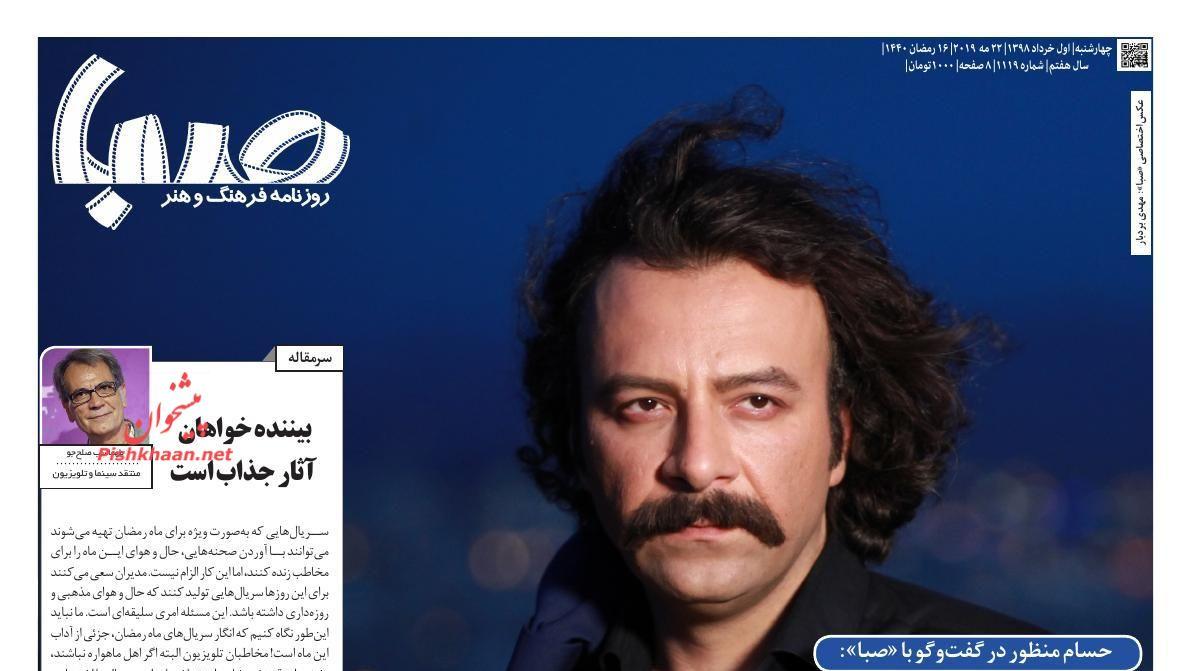 عناوین اخبار روزنامه صبا در روز چهارشنبه ۱ خرداد :