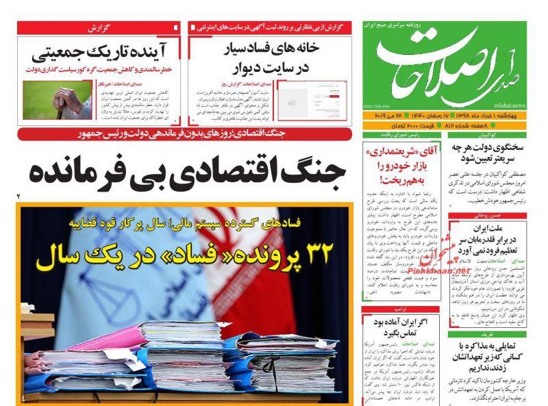 عناوین اخبار روزنامه صدای اصلاحات در روز چهارشنبه ۱ خرداد :
