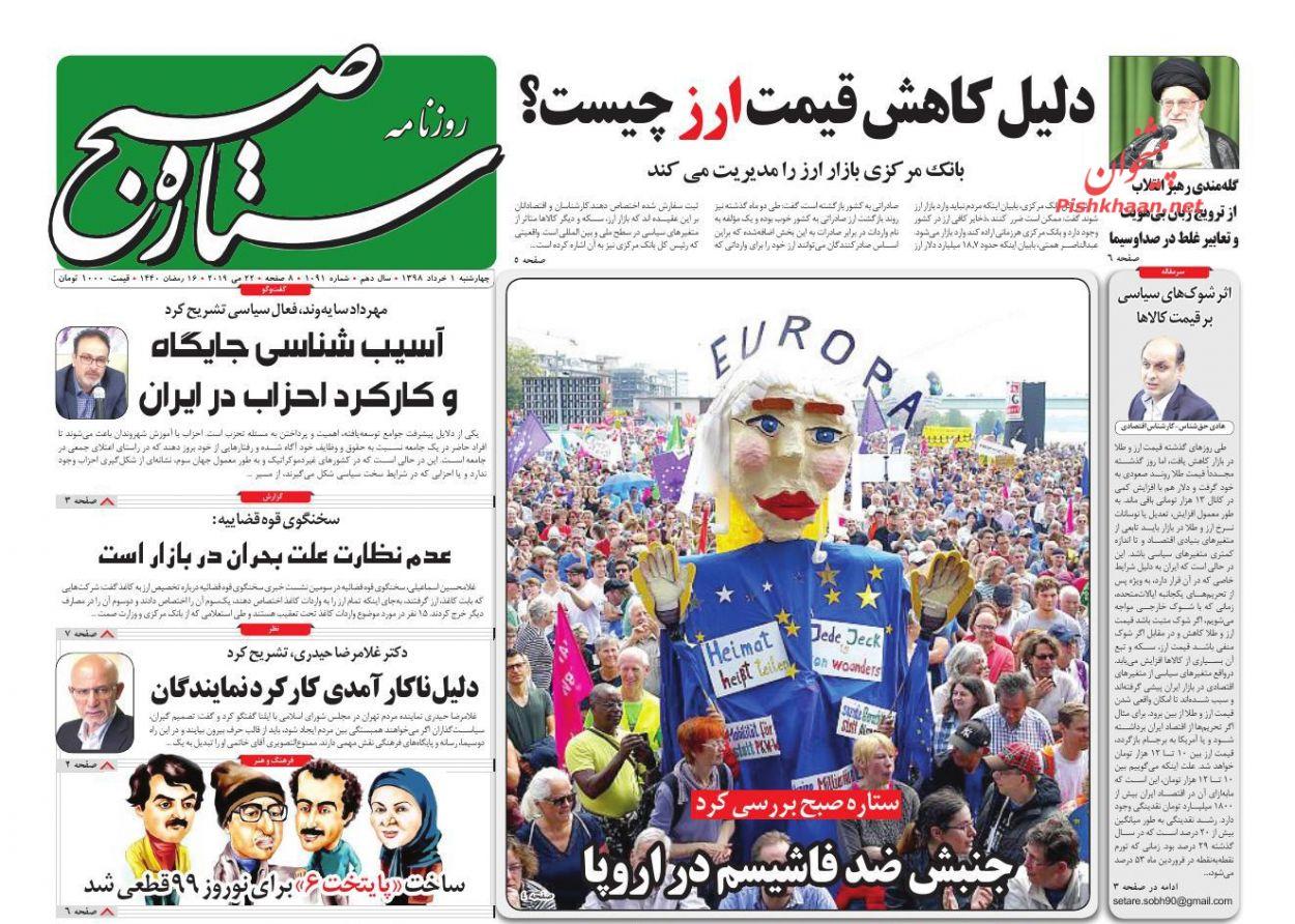 عناوین اخبار روزنامه ستاره صبح در روز چهارشنبه ۱ خرداد :