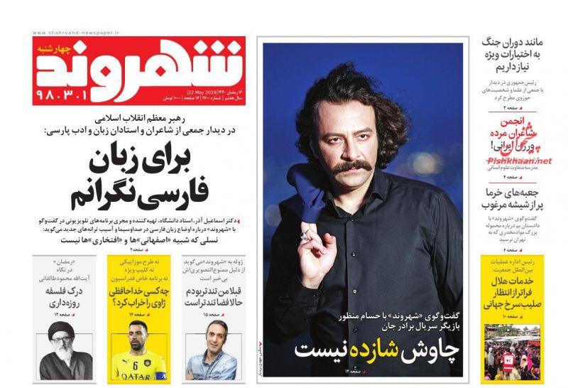 عناوین اخبار روزنامه شهروند در روز چهارشنبه ۱ خرداد