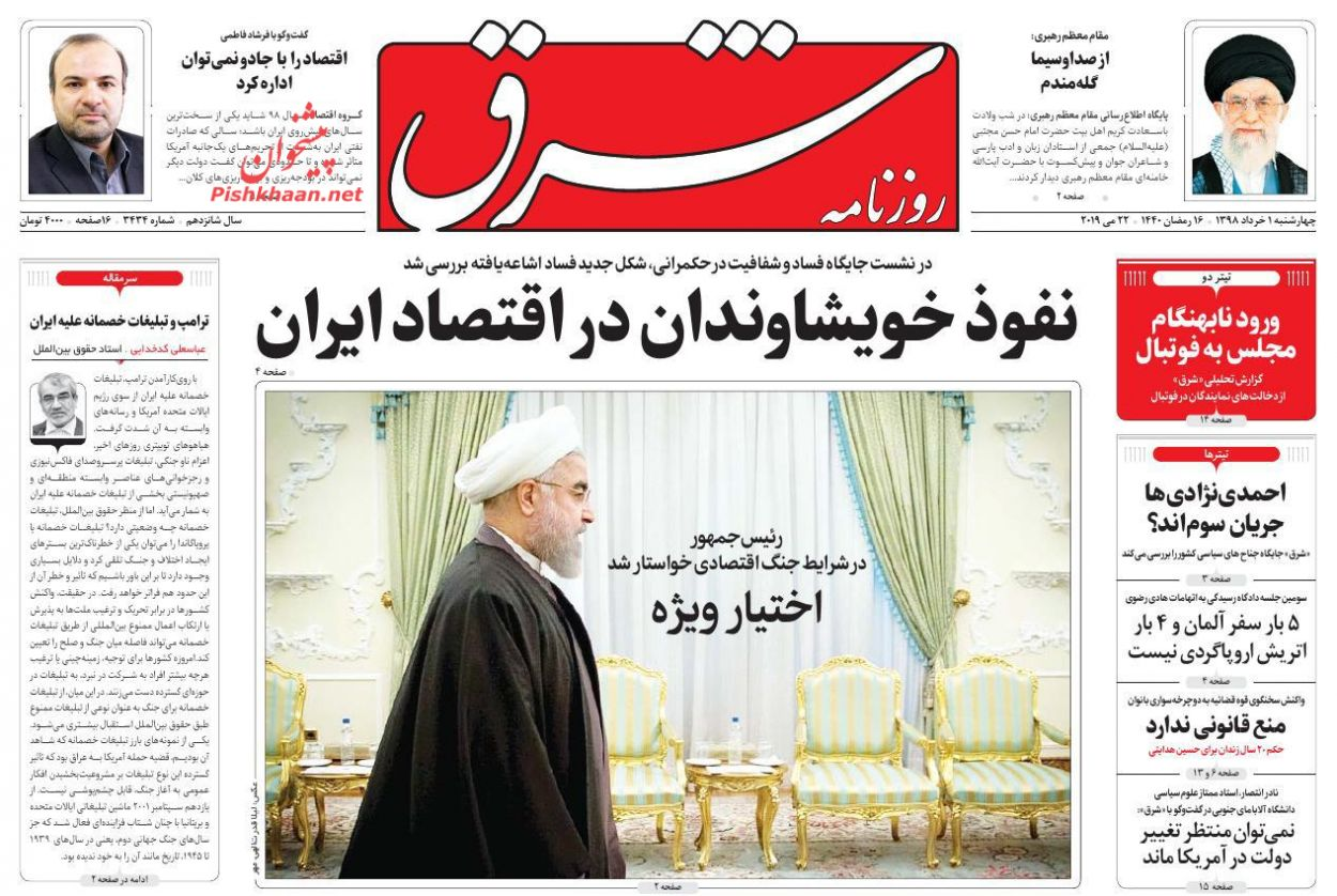 عناوین اخبار روزنامه شرق در روز چهارشنبه ۱ خرداد :