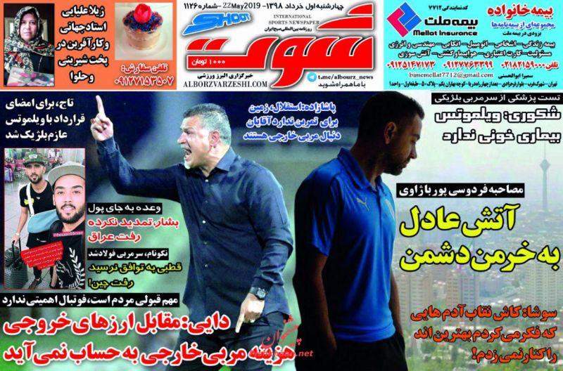 عناوین اخبار روزنامه شوت در روز چهارشنبه ۱ خرداد :