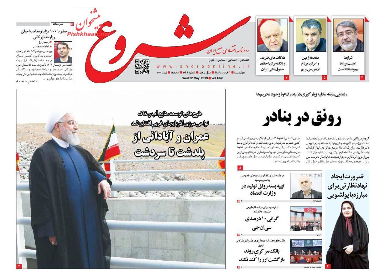 عناوین اخبار روزنامه شروع در روز چهارشنبه ۱ خرداد :
