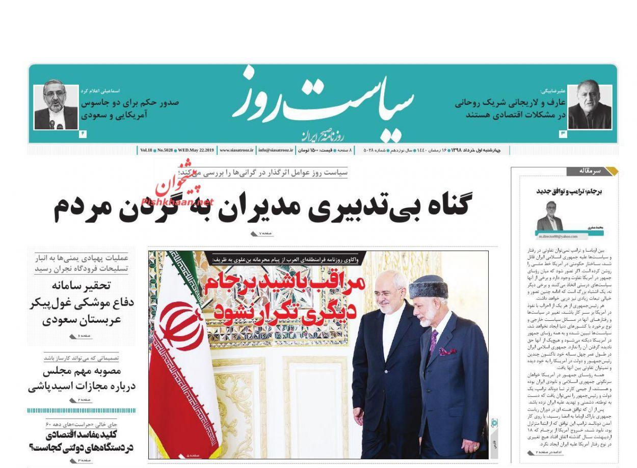 عناوین اخبار روزنامه سیاست روز در روز چهارشنبه ۱ خرداد :