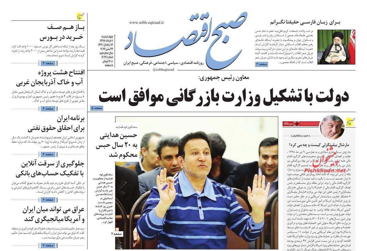 عناوین اخبار روزنامه صبح اقتصاد در روز چهارشنبه ۱ خرداد :