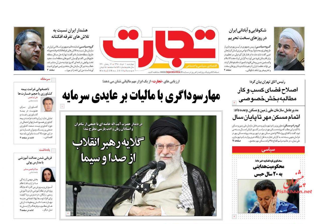 عناوین اخبار روزنامه تجارت در روز چهارشنبه ۱ خرداد :