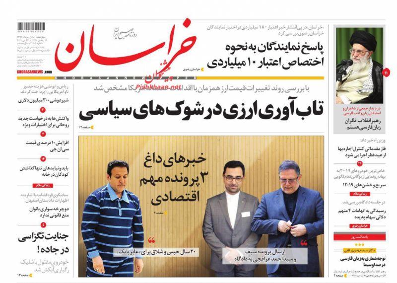 عناوین اخبار روزنامه خراسان در روز چهارشنبه ۱ خرداد