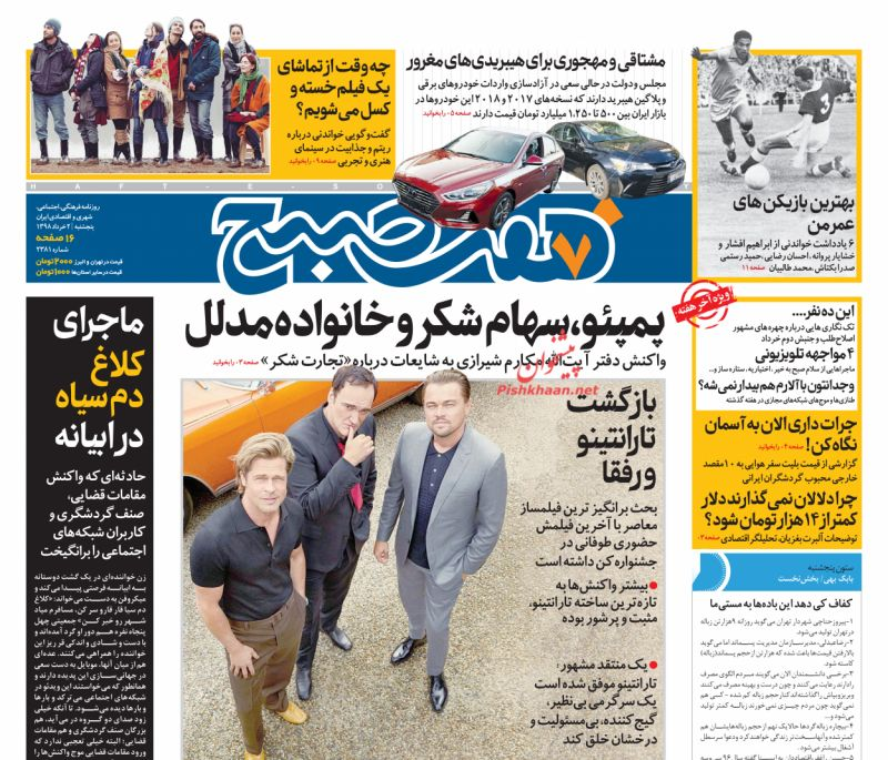 روزنامه هفت صبح : پنجشنبه ۲ خرداد ۱۳۹۸