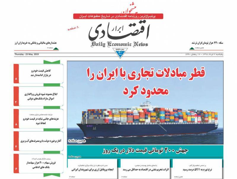 روزنامه ابرار اقتصادی : پنجشنبه ۲ خرداد ۱۳۹۸