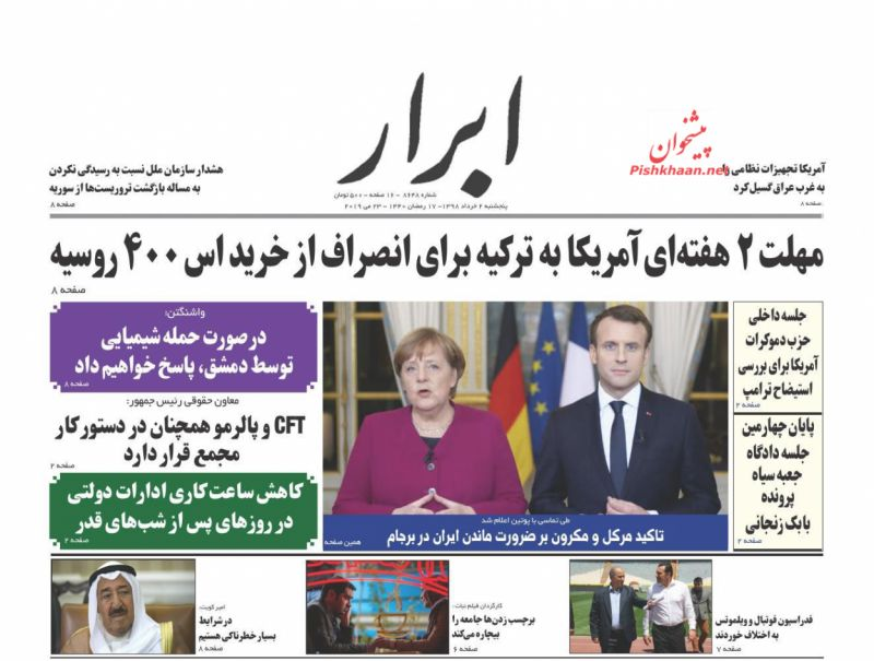 روزنامه ابرار : پنجشنبه ۲ خرداد ۱۳۹۸