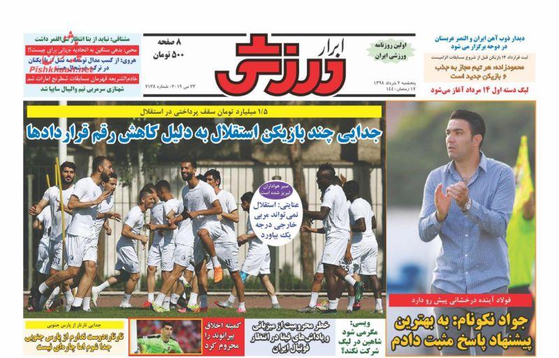 عناوین اخبار روزنامه ابرار ورزشى در روز پنجشنبه ۲ خرداد
