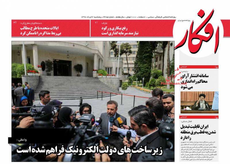 روزنامه افکار : پنجشنبه ۲ خرداد ۱۳۹۸