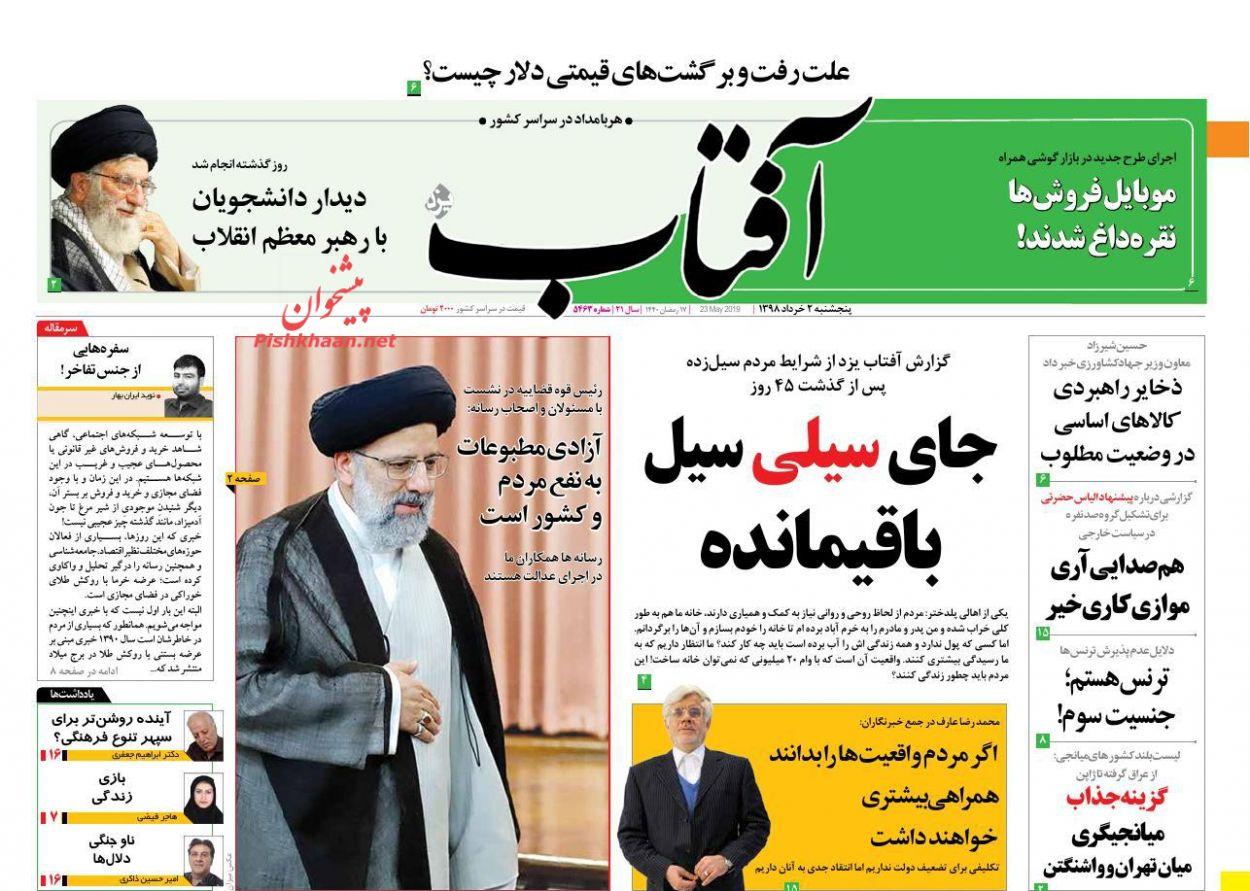 عناوین اخبار روزنامه آفتاب یزد در روز پنجشنبه ۲ خرداد :