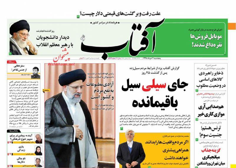 عناوین اخبار روزنامه آفتاب یزد در روز پنجشنبه ۲ خرداد