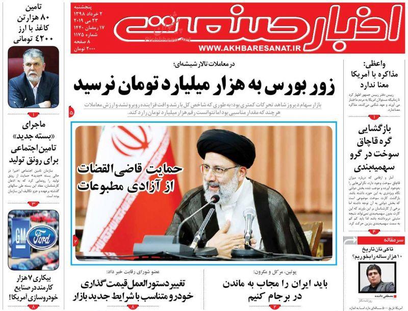 روزنامه اخبار صنعت : پنجشنبه ۲ خرداد ۱۳۹۸