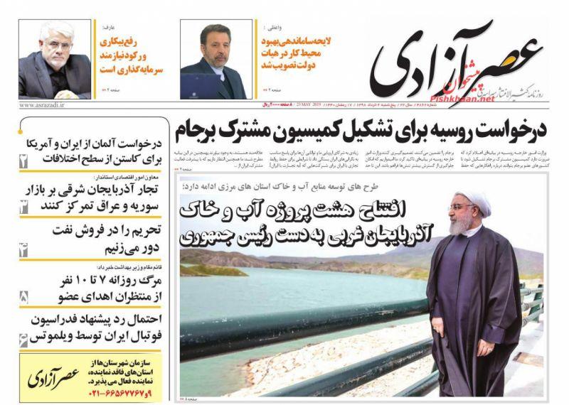 روزنامه عصرآزادی : پنجشنبه ۲ خرداد ۱۳۹۸