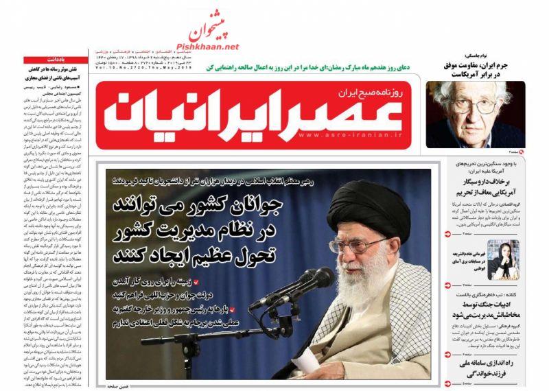 روزنامه عصر ایرانیان : پنجشنبه ۲ خرداد ۱۳۹۸