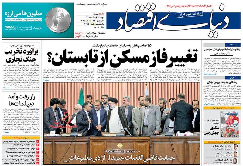 عناوین اخبار روزنامه دنیای اقتصاد در روز پنجشنبه ۲ خرداد