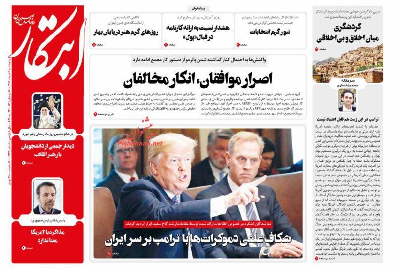 عناوین اخبار روزنامه ابتکار در روز پنجشنبه ۲ خرداد