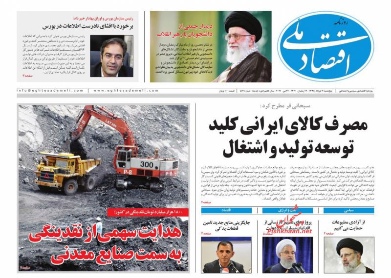 روزنامه اقتصاد ملی : پنجشنبه ۲ خرداد ۱۳۹۸