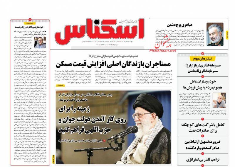 روزنامه اسکناس : پنجشنبه ۲ خرداد ۱۳۹۸