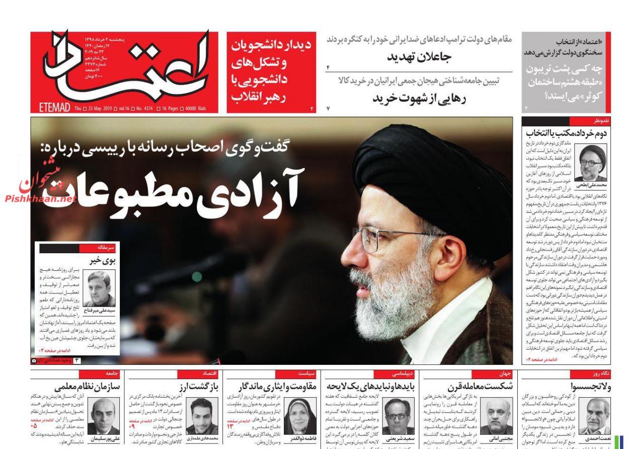 عناوین اخبار روزنامه اعتماد در روز پنجشنبه ۲ خرداد :