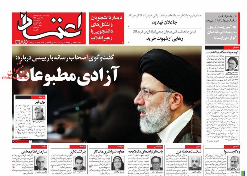 عناوین اخبار روزنامه اعتماد در روز پنجشنبه ۲ خرداد