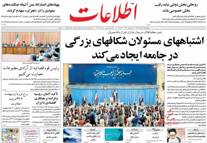 عناوین اخبار روزنامه اطلاعات در روز پنجشنبه ۲ خرداد