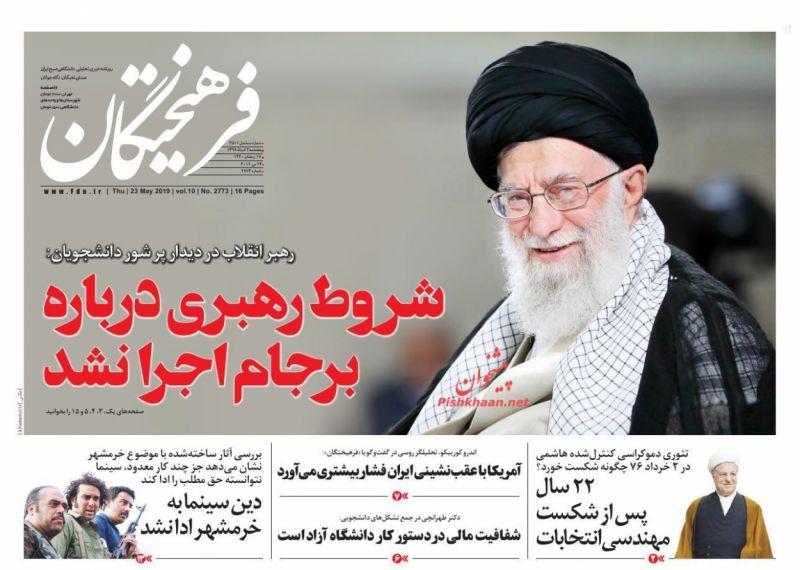 روزنامه فرهیختگان : پنجشنبه ۲ خرداد ۱۳۹۸