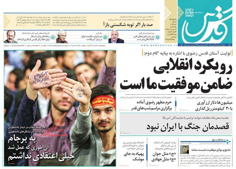 روزنامه قدس : پنجشنبه ۲ خرداد ۱۳۹۸