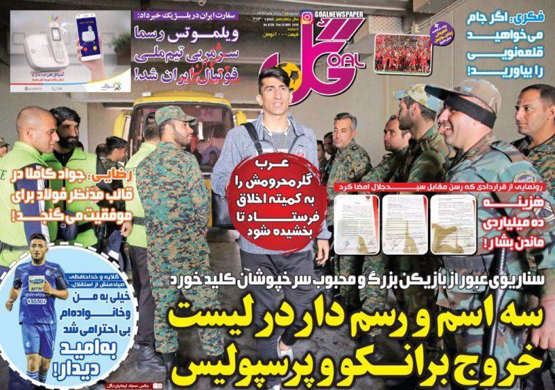 عناوین اخبار روزنامه گل در روز پنجشنبه ۲ خرداد :