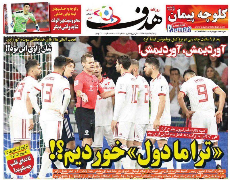 عناوین اخبار روزنامه هدف در روز پنجشنبه ۲ خرداد :