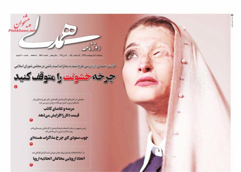 عناوین اخبار روزنامه همدلی در روز پنجشنبه ۲ خرداد :