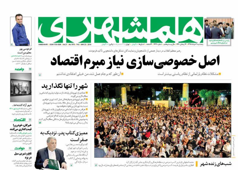 عناوین اخبار روزنامه همشهری در روز پنجشنبه ۲ خرداد :