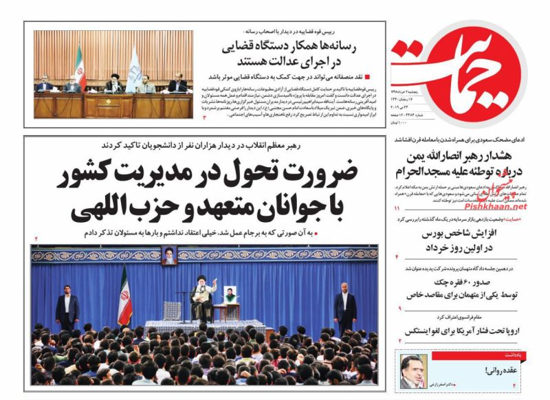روزنامه حمایت : پنجشنبه ۲ خرداد ۱۳۹۸