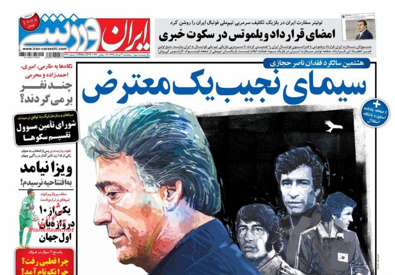 عناوین اخبار روزنامه ایران ورزشی در روز پنجشنبه ۲ خرداد