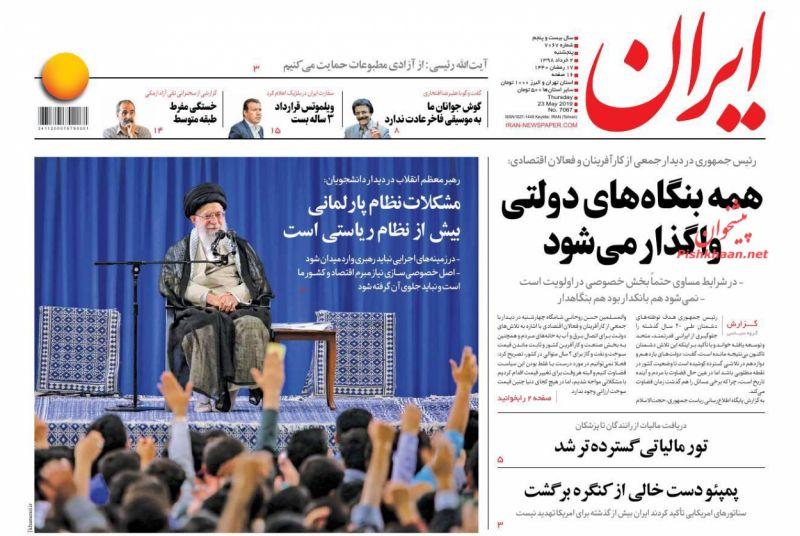 عناوین اخبار روزنامه ایران در روز پنجشنبه ۲ خرداد :