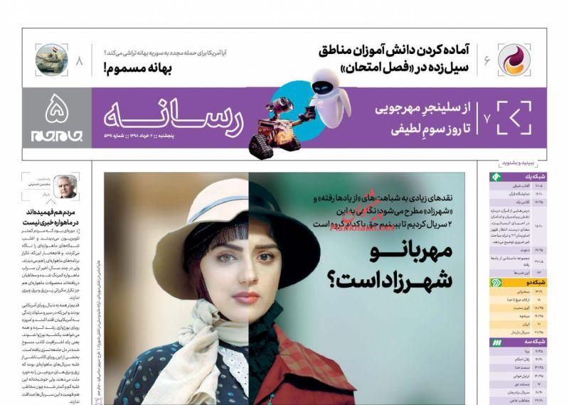 عناوین اخبار روزنامه جام جم در روز پنجشنبه ۲ خرداد