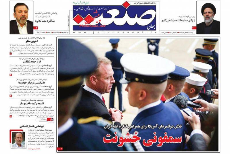 عناوین اخبار روزنامه جهان صنعت در روز پنجشنبه ۲ خرداد :